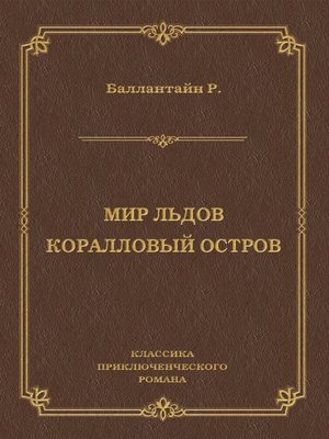 cover image of Мир льдов. Коралловый остров
