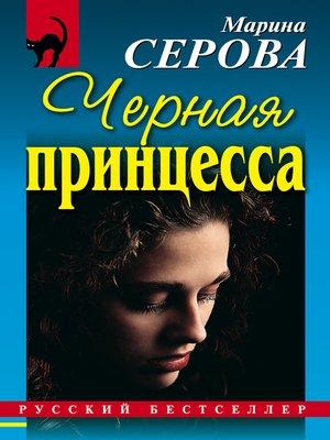 cover image of Черная принцесса