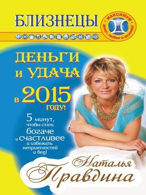 cover image of Близнецы. Деньги и удача в 2015 году!