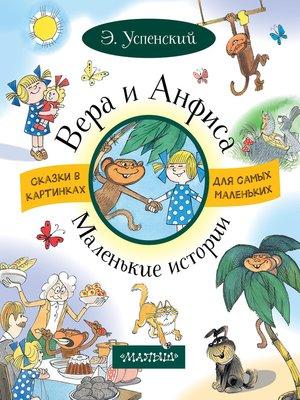 cover image of Вера и Анфиса. Маленькие истории (сборник)