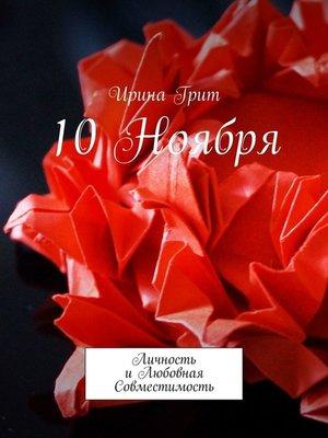 cover image of 10 ноября. Личность иЛюбовная Совместимость