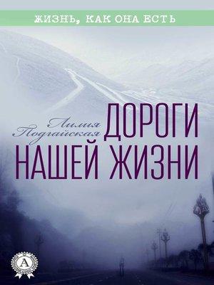 cover image of Дороги нашей жизни
