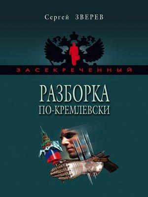 cover image of Разборка по-кремлевски