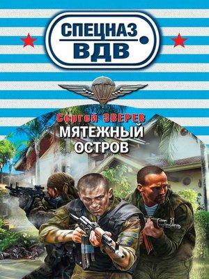 cover image of Мятежный остров