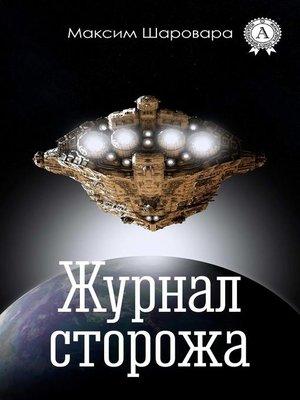 cover image of Журнал сторожа