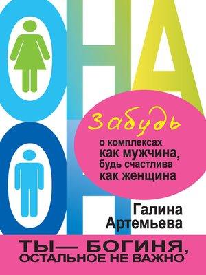 cover image of Забудь о комплексах как мужчина, будь счастлива как женщина