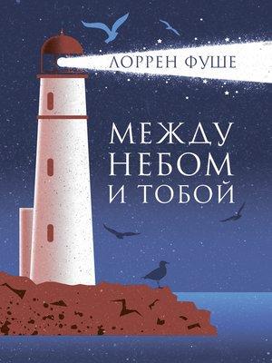 cover image of Между небом и тобой