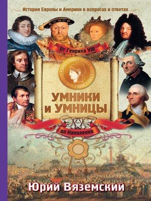 cover image of От Генриха VIII до Наполеона. История Европы и Америки в вопросах и ответах