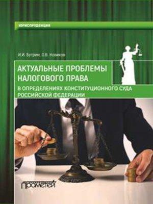 cover image of Актуальные проблемы налогового права в определениях Конституционного Суда Российской Федерации