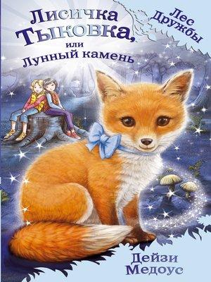 cover image of Лисичка Тыковка, или Лунный камень