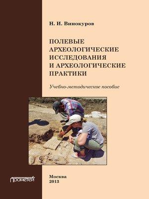 cover image of Полевые археологические исследования и археологические практики