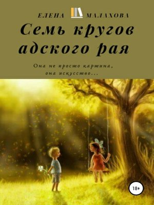 cover image of Семь кругов адского рая