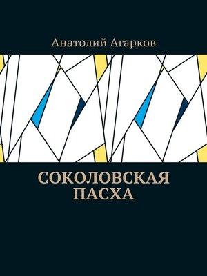 cover image of Соколовская пасха