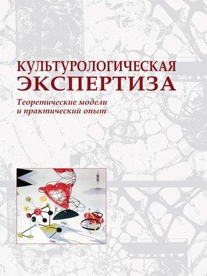 cover image of Культурологическая экспертиза