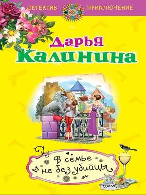 cover image of В семье не без убийцы