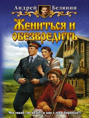 cover image of Жениться и обезвредить