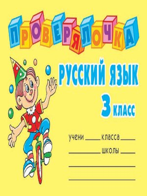 cover image of Русский язык. 3 класс