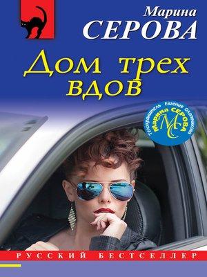 cover image of Дом трех вдов
