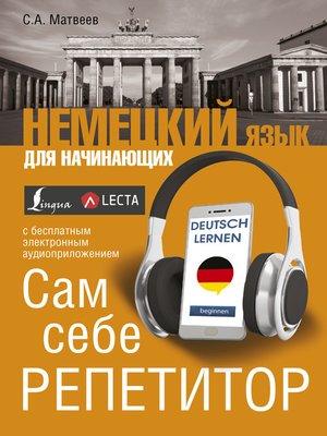 cover image of Немецкий язык для начинающих. Сам себе репетитор (+ аудиоприложение LECTA)