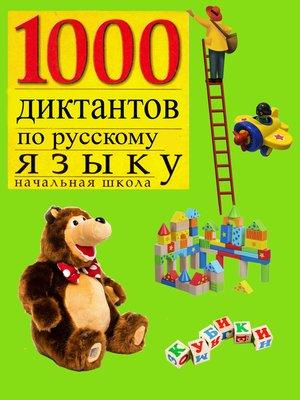cover image of 1000 диктантов по русскому языку для начальной школы