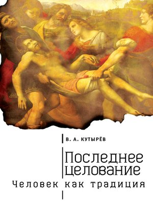 cover image of Последнее целование. Человек как традиция