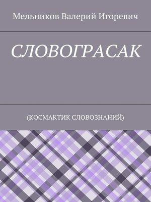 cover image of СЛОВОГРАСАК. (КОСМАКТИК СЛОВОЗНАНИЙ)