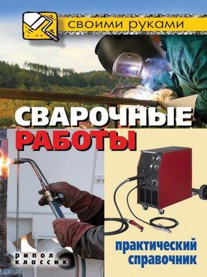 cover image of Сварочные работы. Практический справочник