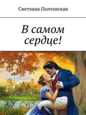 cover image of Всамом сердце!