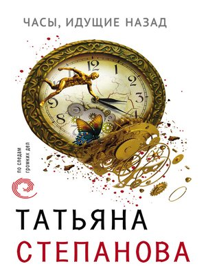 cover image of Часы, идущие назад