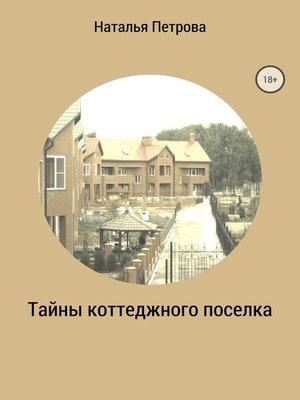 cover image of Тайны коттеджного поселка