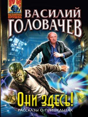 cover image of Они здесь! (сборник)