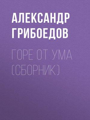 cover image of Горе от ума (сборник)