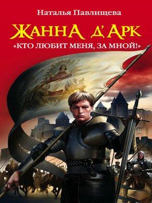 cover image of Жанна д'Арк. «Кто любит меня, за мной!»