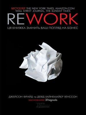cover image of Rework. Ця книга переверне ваш погляд на бізнес