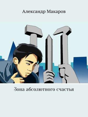cover image of Зона абсолютного счастья