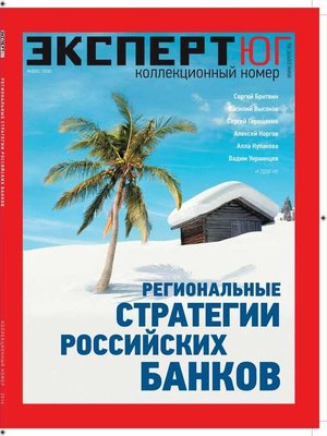 cover image of Эксперт Юг 05