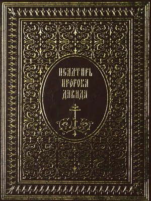 cover image of Псалтирь пророка Давида