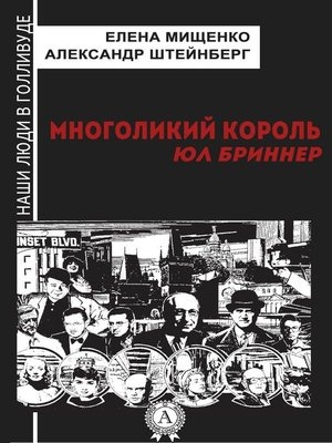 cover image of Многоликий король. Юл Бриннер