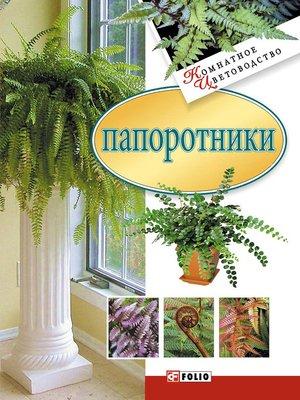 cover image of Папоротники