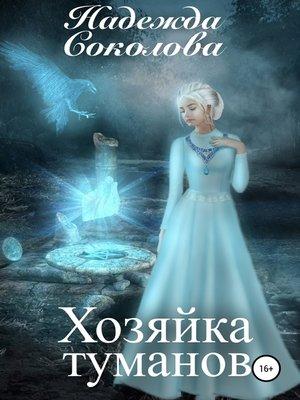 cover image of Хозяйка туманов