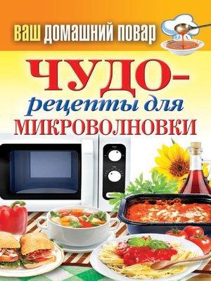 cover image of Чудо-рецепты для микроволновки