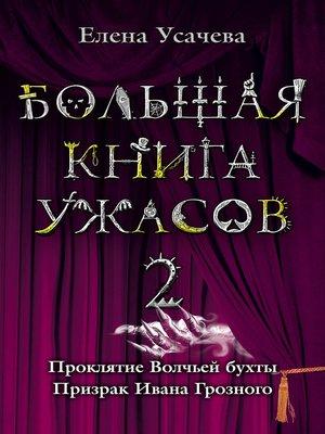 cover image of Проклятие Волчьей бухты