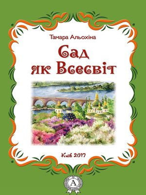cover image of Сад як Всесвіт