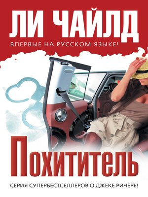 cover image of Похититель