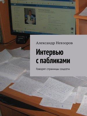 cover image of Интервью спабликами. Говорят страницы соцсети