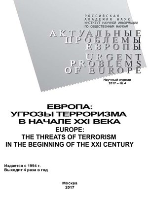 cover image of Актуальные проблемы Европы №4 / 2017