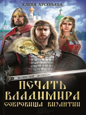 cover image of Печать Владимира. Сокровища Византии (сборник)