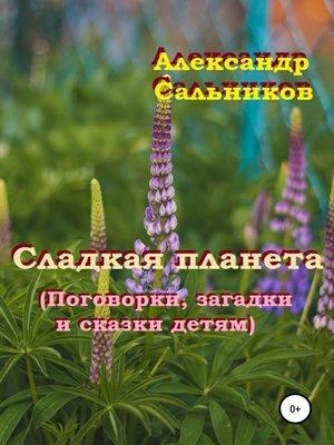 cover image of Сладкая планета (Поговорки, загадки и сказки детям)