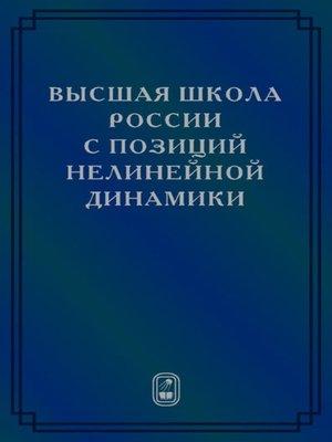 cover image of Высшая школа России с позиций нелинейной динамики