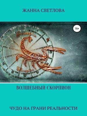 cover image of Волшебный скорпион. Сборник рассказов